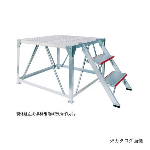 【直送品】ナカオ 号令台 アルミ製ステージ TSB-102
