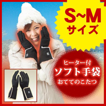 【今季完売】クマガイ電工 ヒーター付きおててのこたつバッテリー式 S~Mサイズ SHG-04 139036