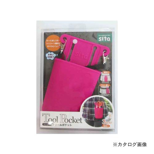 SITA 公式サイト シリコーン製ツールポケット ピンク 店内全品対象 STP-P