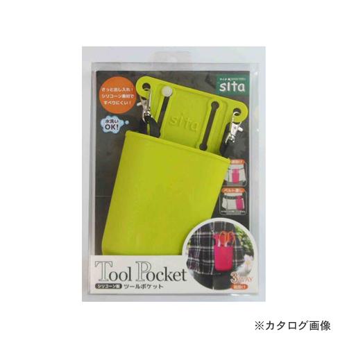SITA シリコーン製ツールポケット 黄緑 STP-YG 本日限定 キミドリ 買物