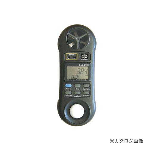 MT マザーツール LM-8000 マルチ環境測定器
