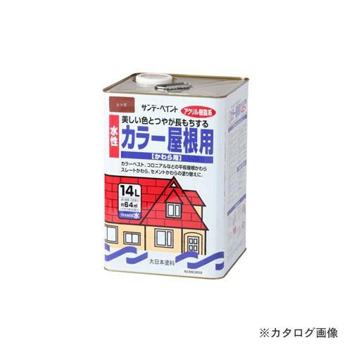 サンデーペイント #214C1 SP水性カラー屋根用 アカチヤ 14L