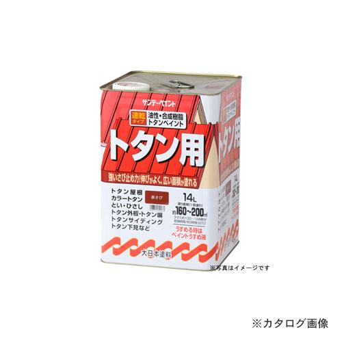サンデーペイント #145UK SP油性トタンA チョコレート 14L