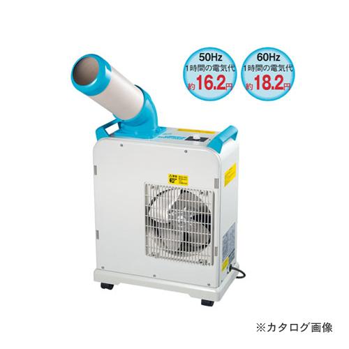【直送品】 ナカトミ NAKATOMI ミニスポットクーラー SAC1800N