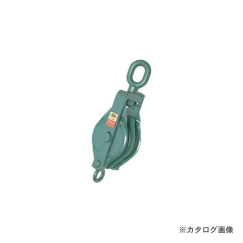 【直送品】HHH スリーエッチ 200x2SO 強力型滑車二車スナッチ(ベケット付)オーフ型