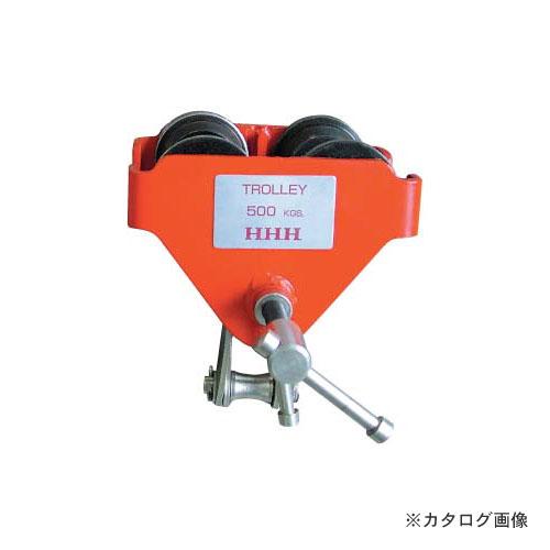 HHH スリーエッチ BT1TON ビームトロリー(H型鋼専用) 1t ビーム幅60~125mm