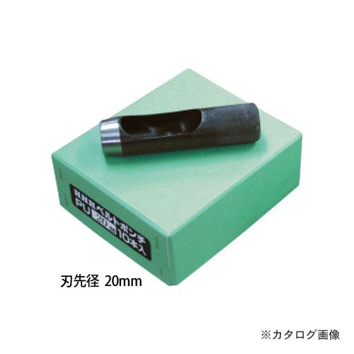 HHH スリーエッチ PU20 ベルトポンチ 20mm (10本入)