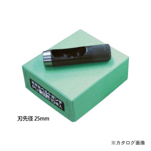 HHH スリーエッチ PU25 ベルトポンチ 25mm (10本入)