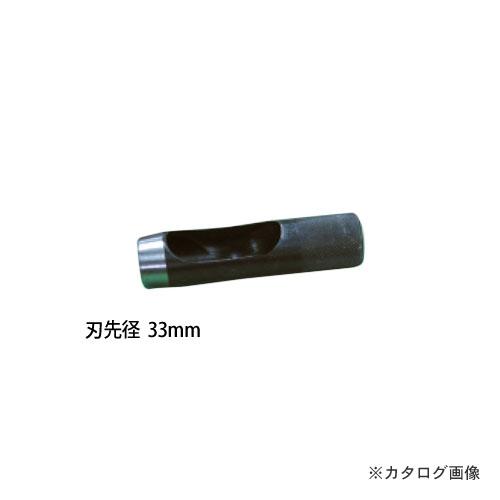全品送料無料 HHH スリーエッチ PU33 ベルトポンチ お得セット 33mm