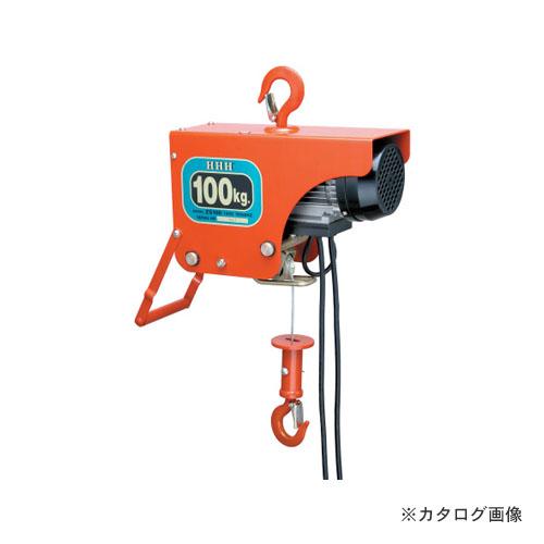 【感謝価格】 HHH スリーエッチ スリーエッチ ZS100 電気ホイスト 50/60Hz 定格荷重100kg 100V 定格荷重100kg 50/60Hz, オリジナル和雑貨通販 【天遊】:3c958a94 --- supercanaltv.zonalivresh.dominiotemporario.com