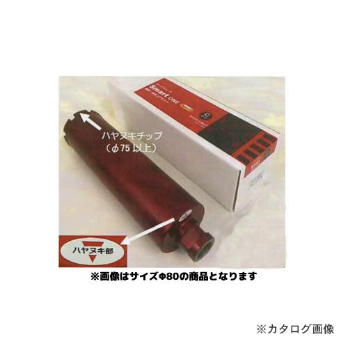【お買い得】発研 Hakken コアビット スマートワン Cロッド φ40 001525040