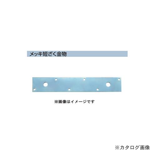 栗山百造 メッキ短ざく金物 4.5×50×450 20個