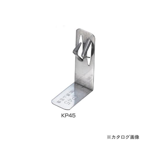 栗山百造 クリクリップ 断熱材 45mm用 500個 KP45