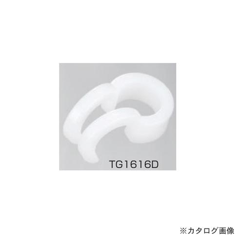 【運賃見積り】【直送品】栗山百造 グリッパー M16用 1000個 TG1616D