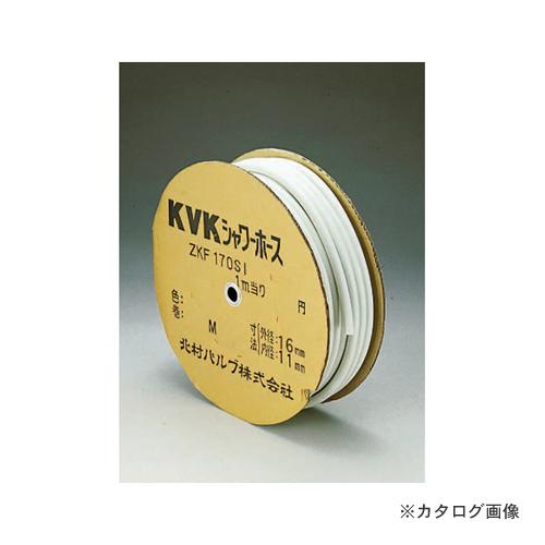 KVK ZKF170SSI-50 シャワーホース白50m