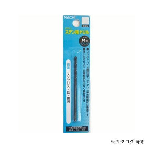 三共 ナチ 8.0mm お買得 ステン用シンニングドリル 特価品コーナー☆