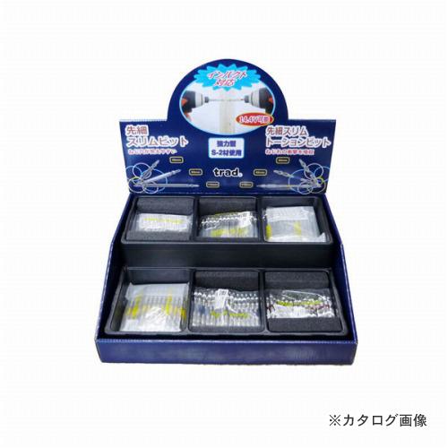 三共 TRAD ビット BOXセット TBS-300