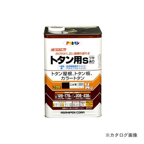 アサヒペン AP トタン用S 14kg (こげ茶)