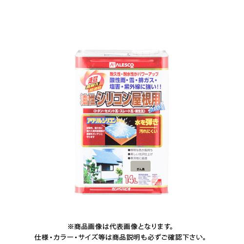 カンペハピオ 油性シリコン屋根用 ぎん黒 14L 00167645111140