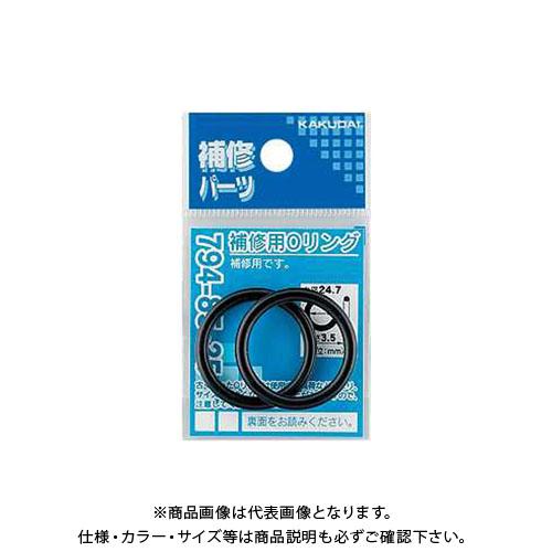カクダイ 補修用Oリング 794-85-12.5