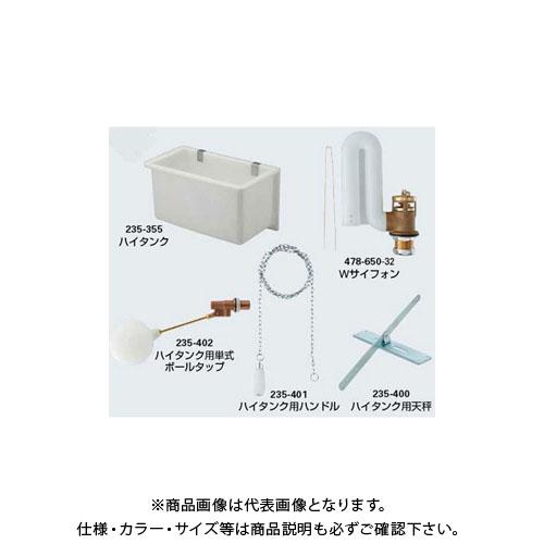 【12/5限定 ストアポイント5倍】カクダイ ハイタンクセット 235-350