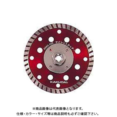 【12/5限定 ストアポイント5倍】カクダイ サイレントカッター 6085-105