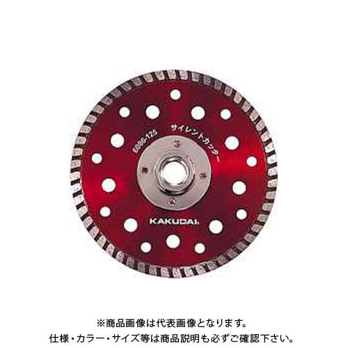カクダイ サイレントカッター 6086-125