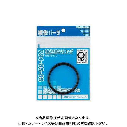 カクダイ 補修用Oリング 794-85-105