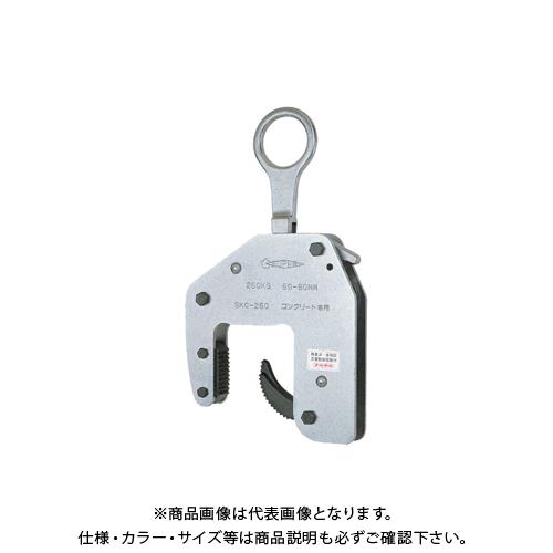 スーパーツール コンクリート二次製品用吊クランプ SKC250
