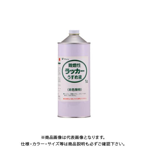 激安超特価 価格 ラッカー塗料用うすめ液 和信ペイント 難燃性ラッカーうすめ液 1L #931304