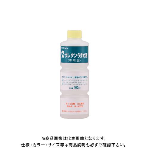 和信ペイント 2ウレタン専用うすめ液 直送商品 大人気 #930903 400ml