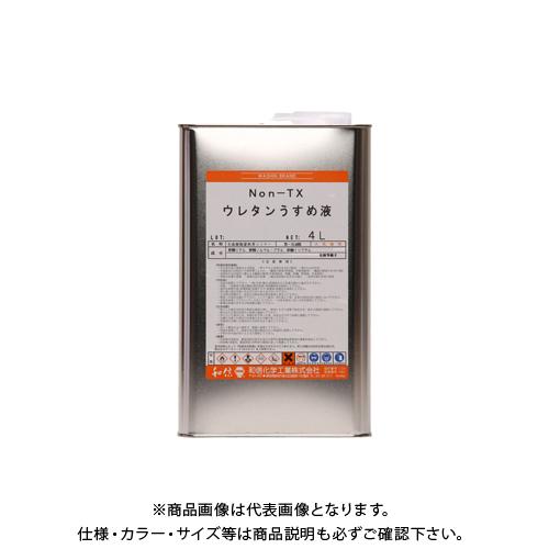 和信ペイント ショップ NON-TXウレタンうすめ液 市販 4L #953200