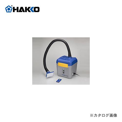 白光 HAKKO 空気清浄タイプ吸煙器 FA431-81