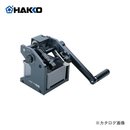 【納期約3週間】白光 HAKKO リードカッター(15mmピッチ用) 155-2