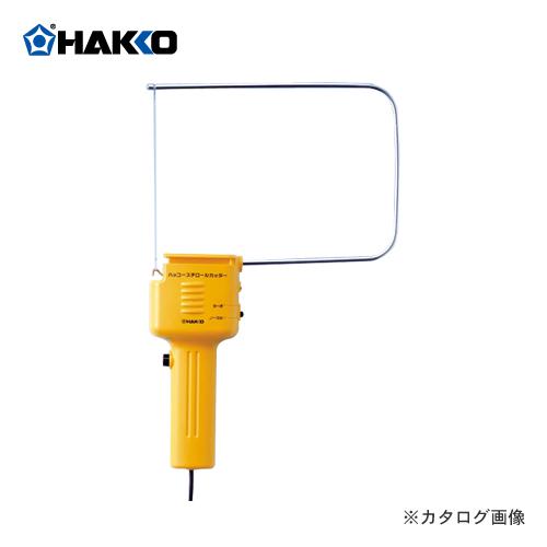発泡スチロール 特価キャンペーン スタイロやカネライトも簡単に切断 流行 白光 HAKKO 250-1 発泡スチロールカッター