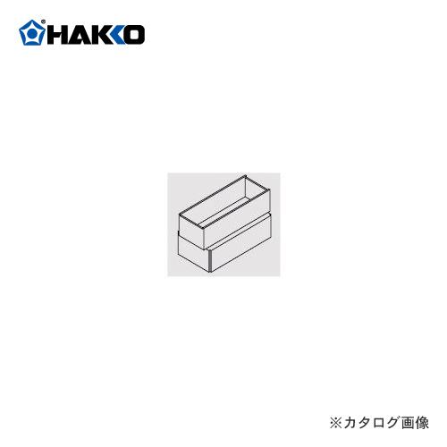 【納期約3週間】白光 HAKKO 485用ノズル(42P用) 485-N-04