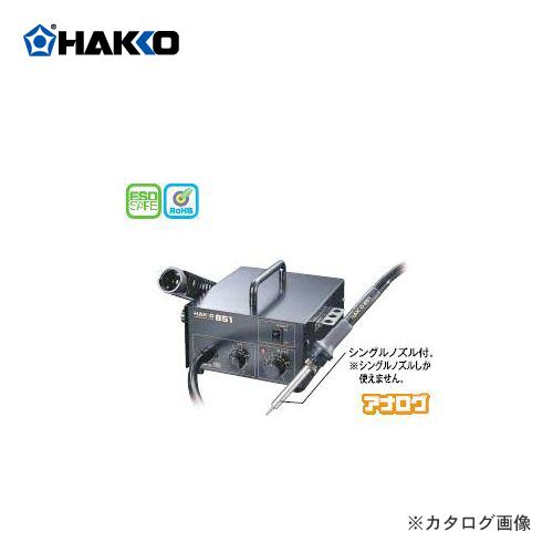 白光 HAKKO SMDリワーク 851-1