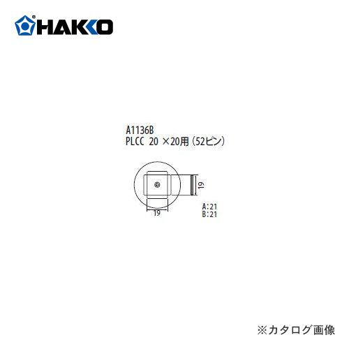 【納期約3週間】白光 HAKKO FR-801、FR-802、FR-903B用 ノズル A1136B
