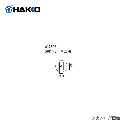 白光 HAKKO FR-801、FR-802、FR-903B用 ノズル A1259B