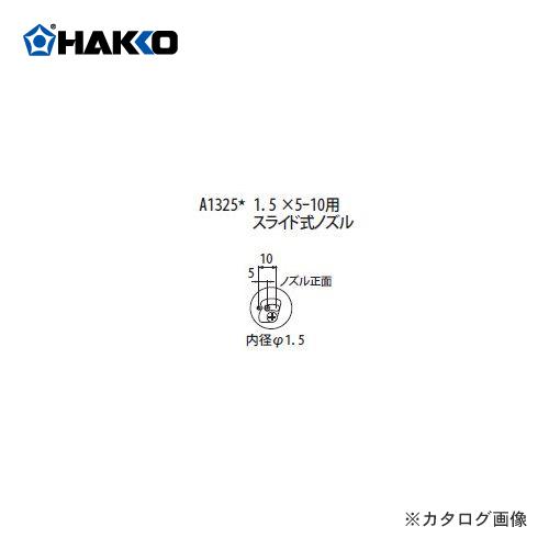 白光 HAKKO FR-801、FR-802、FR-903B用 ノズル A1325