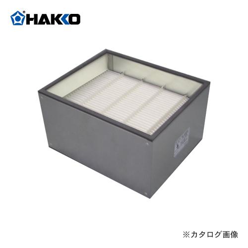 白光 HAKKO 421用 メインフィルター A1430
