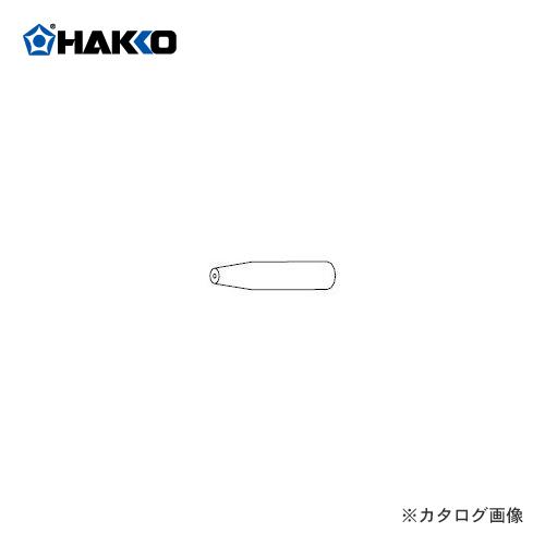 白 HAKKO Guido 喷嘴 (0.8 毫米 / ESD) B2653