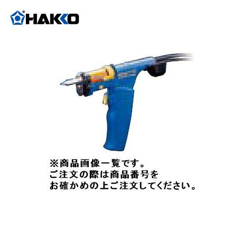 【納期約3週間】白光 HAKKO オプション はんだ除去(FM203用) FM2024-22