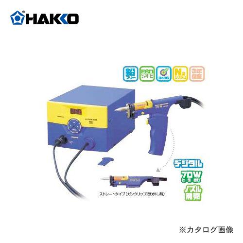 【納期約3週間】白光 HAKKO はんだ吸取器 コンプレッサー接続タイプ FM205-02