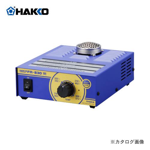 【納期約3週間】白光 HAKKO 小型プリヒーター FR830-01