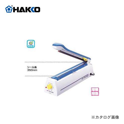 【納期約3週間】白光 HAKKO シーラー機 幅広タイプ FV801-01
