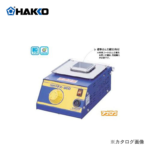 白光 HAKKO はんだ槽 アナログタイプ FX300-01