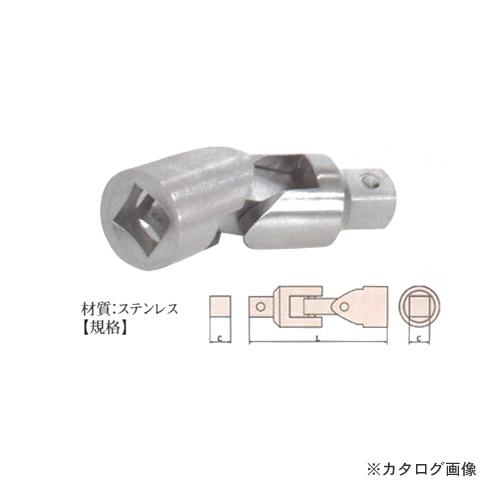 【納期約2ヶ月】ハマコ HAMACO ステンレス ユニバーサルジョイント 3/4 8504-1004