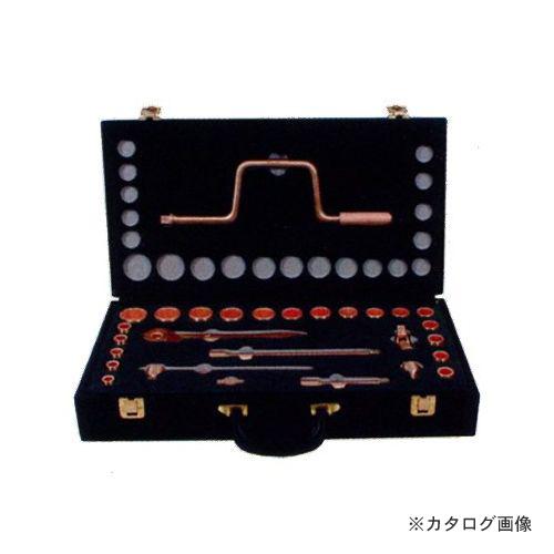 ハマコ HAMACO 防爆ソケットレンチセット(8~27mm) CB4S-13S