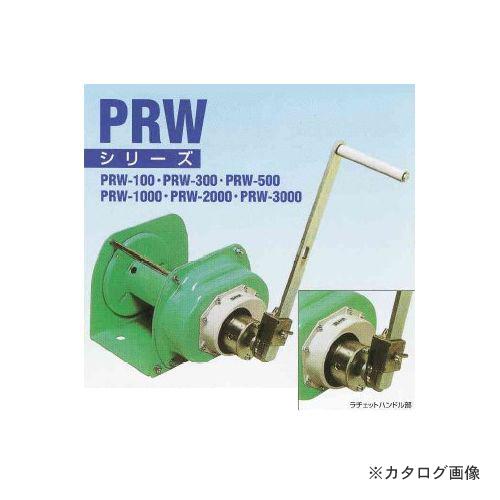 【納期約1ヶ月】富士製作所 ポータブルウインチ PRW-300